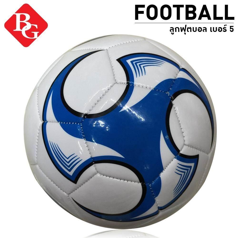 หนองบัวลำภู B&G ลูกฟุตบอล ฟุตบอล football ball เบอร์ 5 รุ่น 32-5