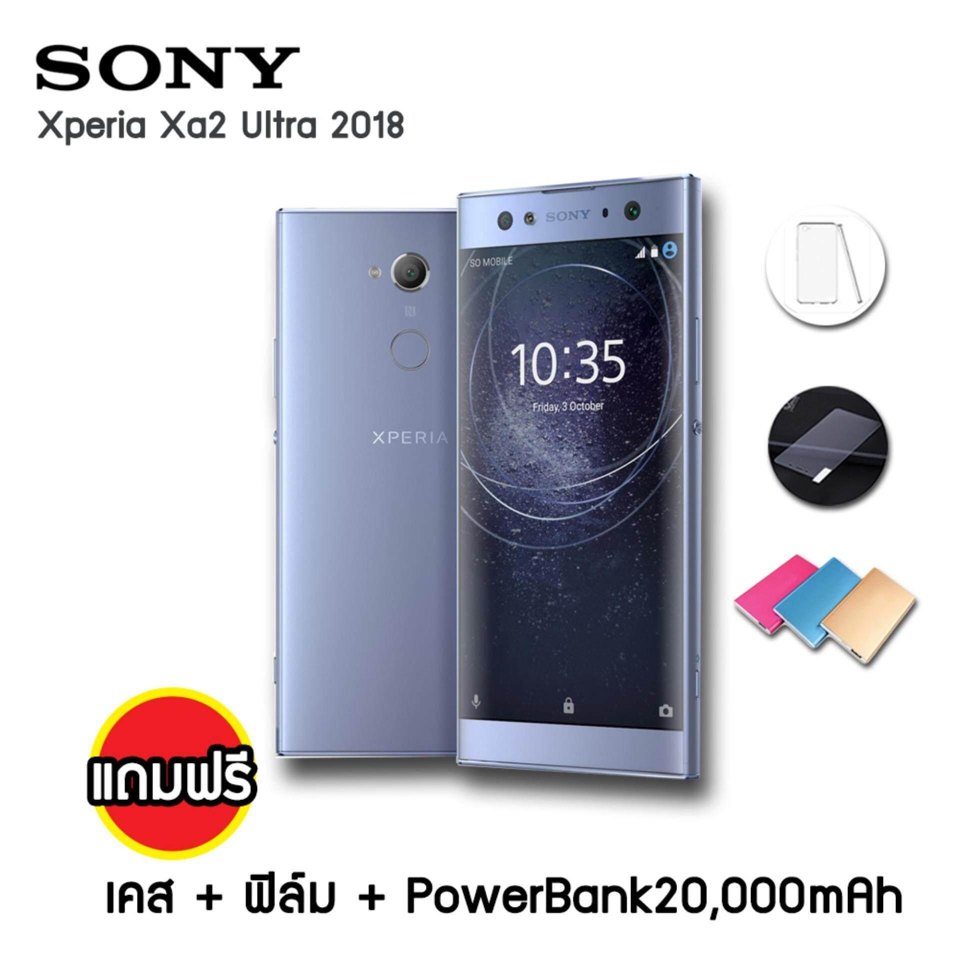 ขาย ซื้อ ออนไลน์ Sony Xperia Xa2 Ultra 2018 4 64Gb แถม เคส ฟิล์ม Powerbank20 000Mah