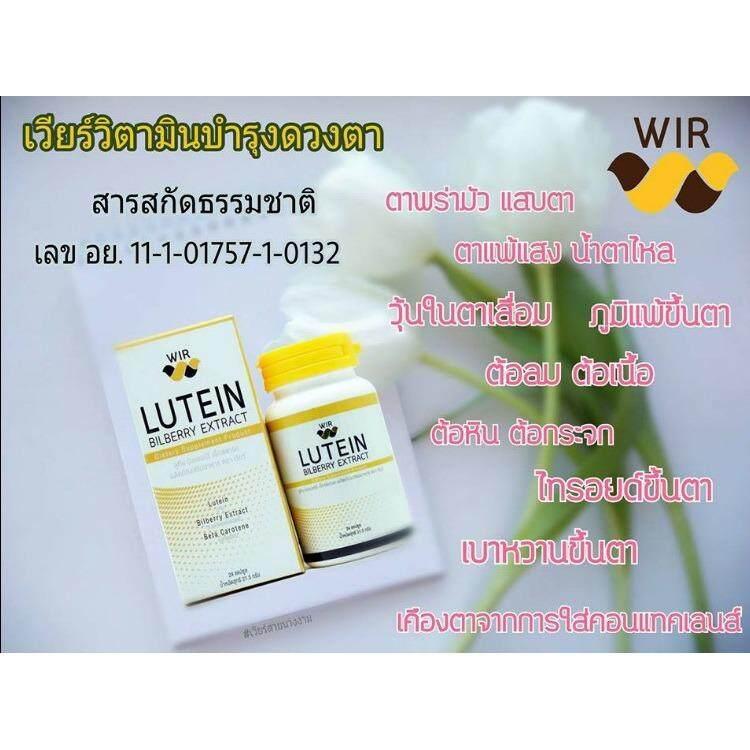 Wir Lutein Bilberry Extract ผลิตภัณฑ์เสริมอาหารบำรุงสายตา 1 กระปุก (24 แคปซูล) By Hylifeaphon.
