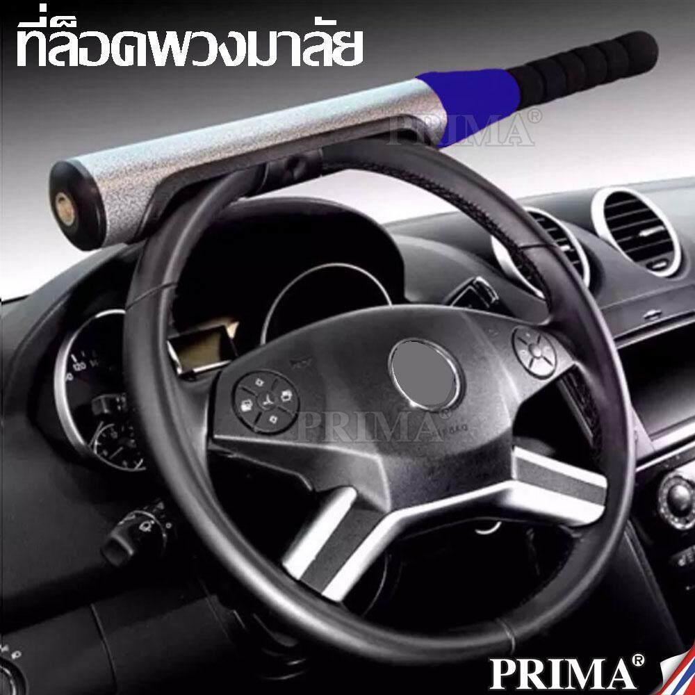 อุปกรณ์ กันขโมย ที่ล็อคพวงมาลัย ทรงไม้เบสบอล ใช้ได้กับรถยนต์ทุกรุ่น By Qkong.