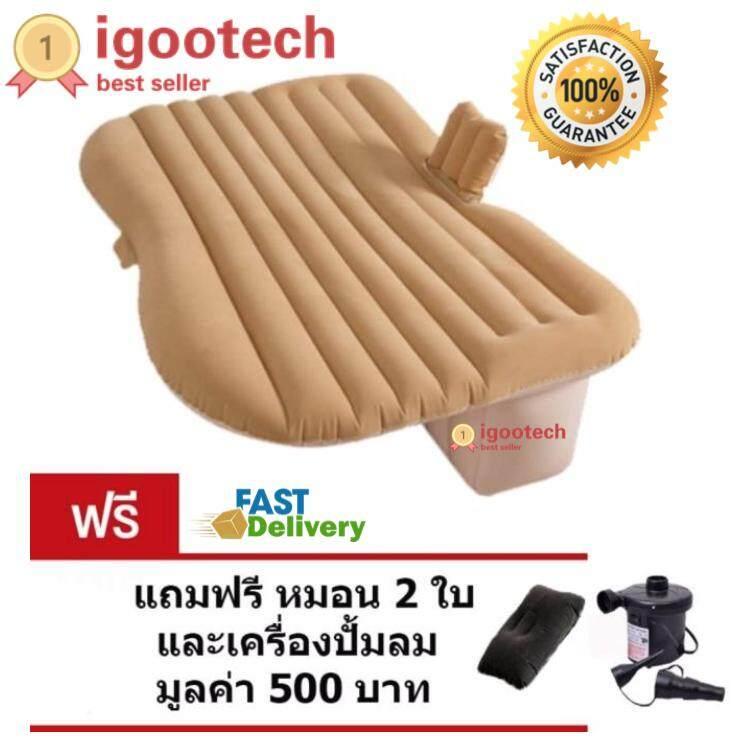 igootech เบาะนอนลมยางสำหรับใช้นอนในรถยนต์ ที่นอนในรถเกรด A ราคาถูกที่สุด car air bed