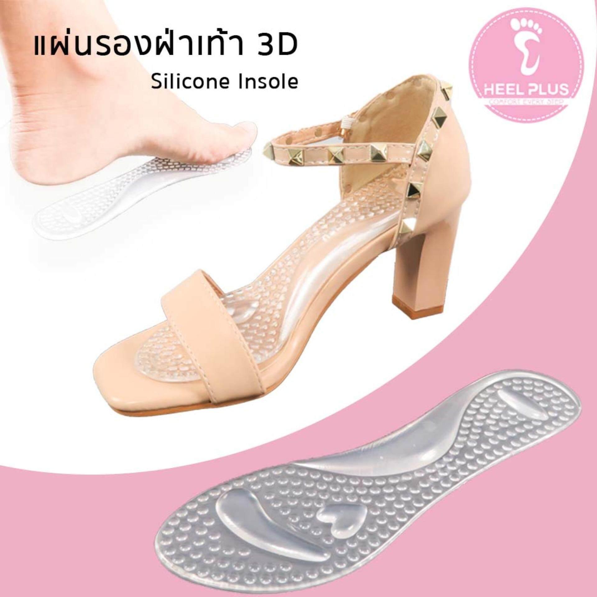 ซื้อ Heelplus 1 คู่ 2 ชิ้น แผ่นเจลรองฝ่าเท้า กันหลวม เสริมพื้นรองเท้าแบบมีกาว No 870042 Clear ถูก