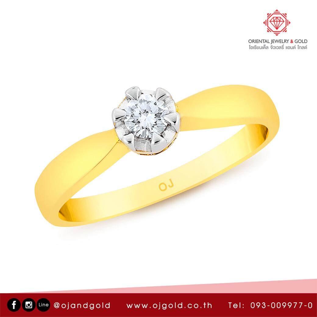 ลดสุดๆ [ผ่อน 0% 10 เดือน] OJ GOLD แหวนเพชรแท้ ทองแท้ น้ำ 100 มีใบรับประกัน  ส่งฟรี kerry BRITTANY