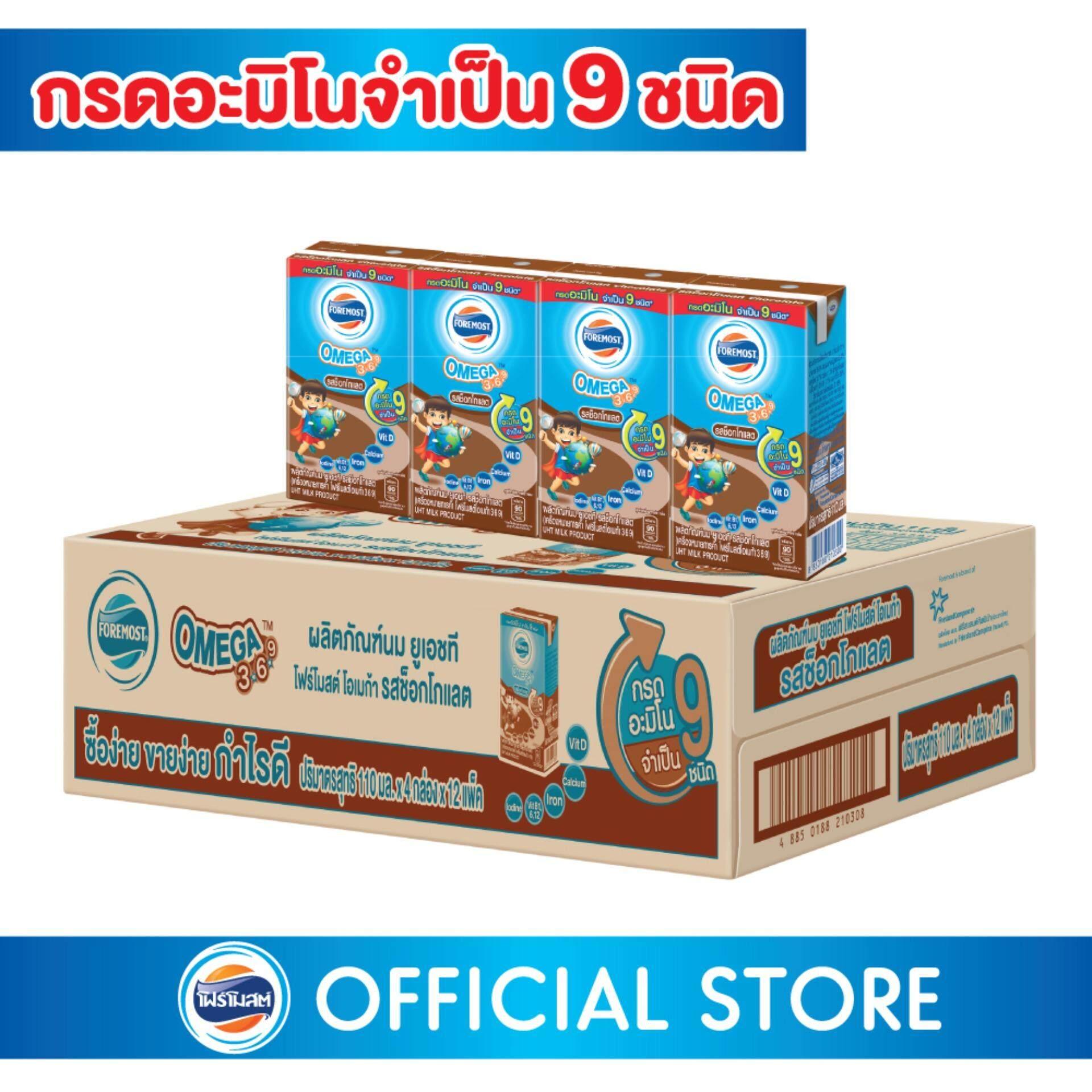 โฟร์โมสต์โอเมก้า369 รสช็อคโกแลต 110มล.(48กล่อง/ลัง) By Lazada Retail Foremost.