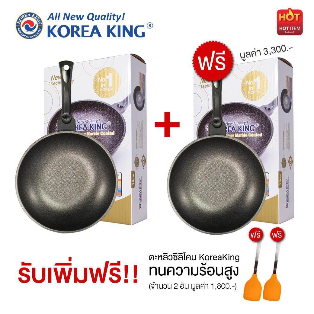 ขาย Korea King Gold Series กระทะโคเรีย คิงโกลซีรี่ รุ่นคลาสสิค สีดำ ขนาด 28 Cm ซื้อ 1 แถม 1 ฟรีตะหลิว 2 อัน กรุงเทพมหานคร