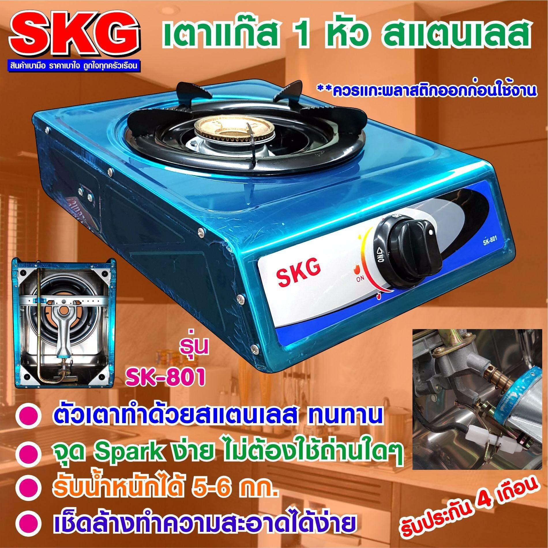 ราคา Skg เตาแก๊ส สแตนเลส 1 หัว รุ่น Sk 801 สีเงิน Skg เป็นต้นฉบับ