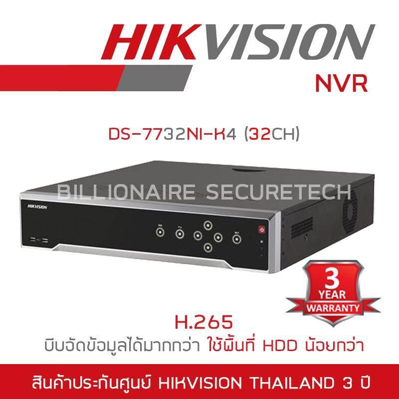 Hikvision เครื่องบันทึกกล้องวงจรปิดระบบ Ip (nvr) 32 Ch รุ่น Ds-7732ni-K4 (h.265) By Billionaire Securetech.