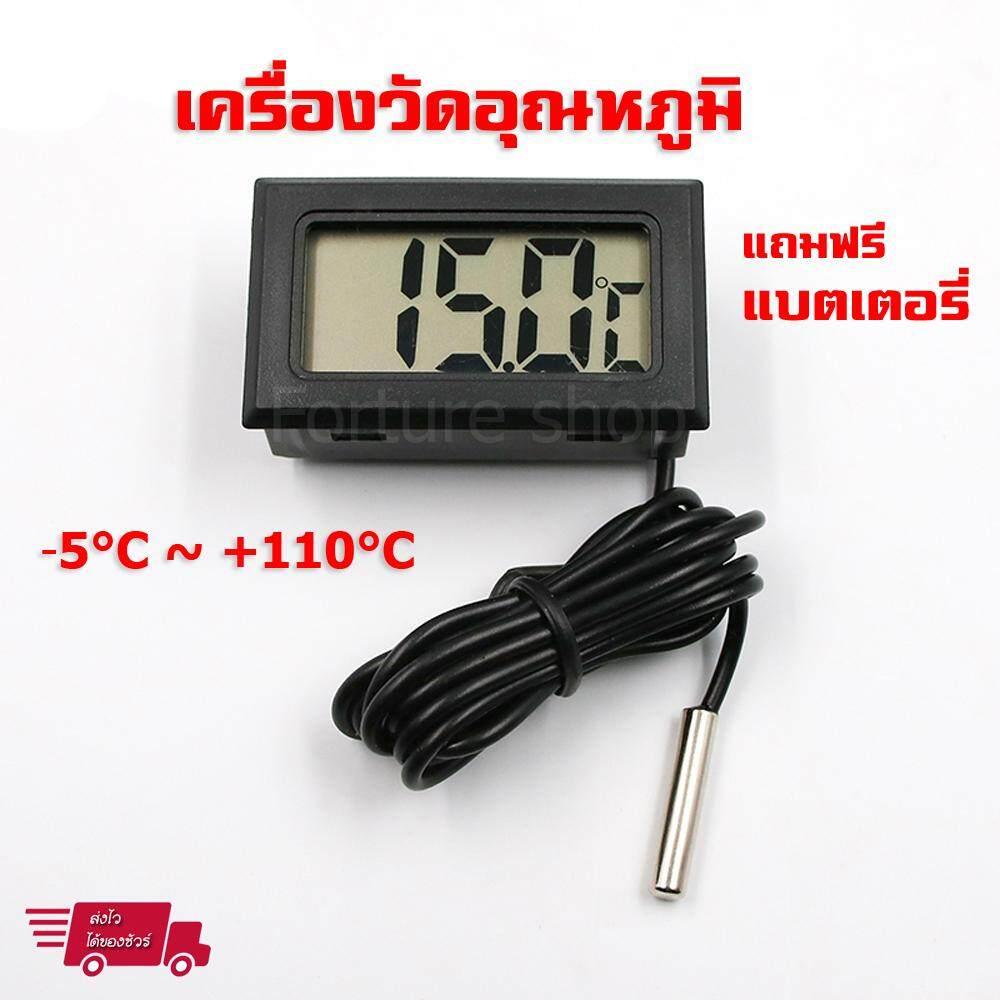 Digital Thermometer Temperature เครื่องวัดอุณหภูมิ วัดอุณหภูมิ -5°c ~ 110 °c หัววัดกันน้ำ แถมฟรีแบตเตอรี่ Lr44 2 ก้อน ตัวเครื่อง สีดำ (1 ชิ้น) By Forture Shop.