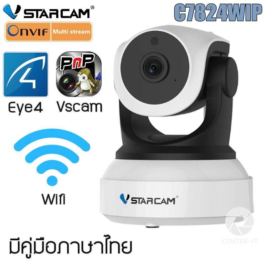 Vstarcam Ip Camera Wifi กล้องวงจรปิดไร้สาย ดูผ่านมือถือ รุ่น C7837wip / C7824wip By Center-It.