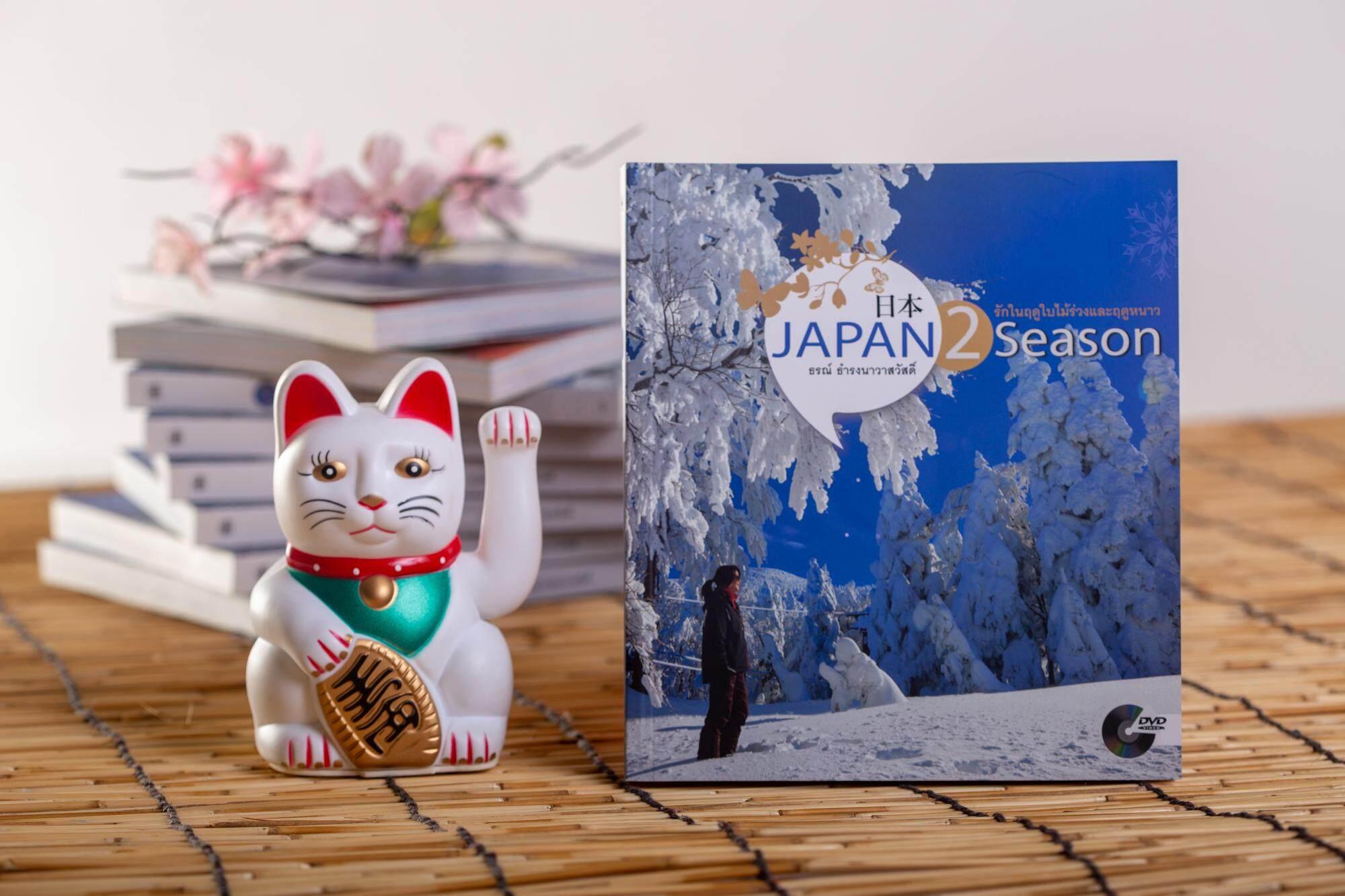 Japan 2 Season (แถม Dvd) By Baanphraarthit Publisher.