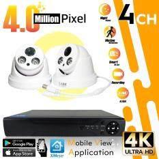 ชุดกล้องวงจรปิด (OEM) Ultra HD AHD CCTV Kit Set 4.0 MP. กล้อง 2 ตัว ทรงโดม(OEM)  4K Ultra HD / เลนส์  4mm / Infra-red / Day & Night และ เครื่องบันทึก DVR 4K Ultra HD 4CH + ฟรีอะแดปเตอร์