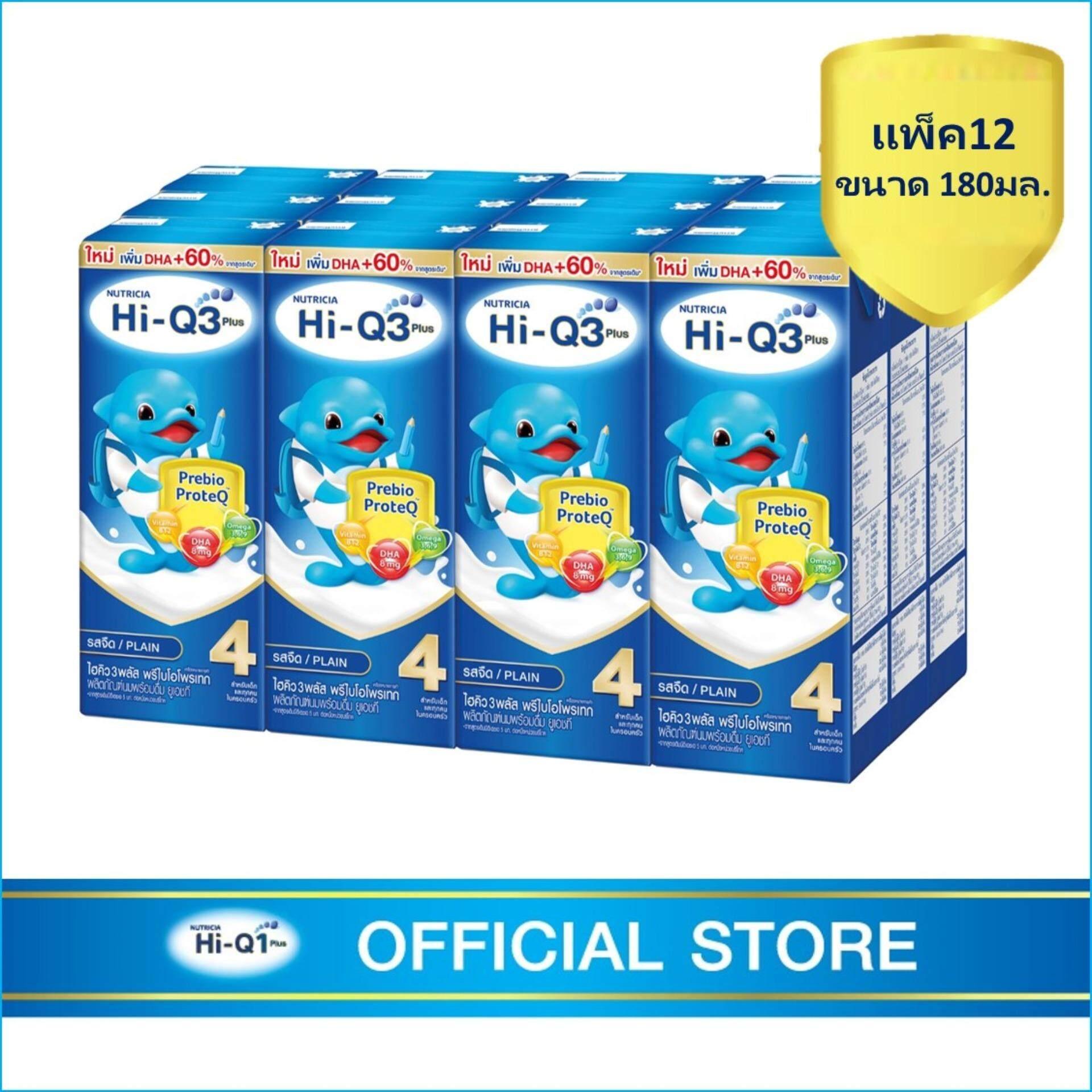 นม Hi-Q Uht ไฮคิว 3 พลัส ยูเอชที รสจืด 180 มล. (12 กล่อง) (ช่วงวัยที่ 4) By Lazada Retail Hiq.