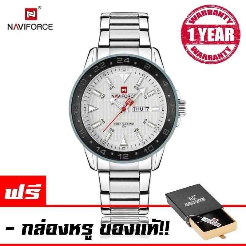 ราคา Naviforce นาฬิกาข้อมือผู้ชาย สายแสตนเลสแท้ บอกวันที่ สัปดาห์ กันน้ำ100 รับประกัน 1ปี รุ่น Nf9109 เงินขาว เป็นต้นฉบับ