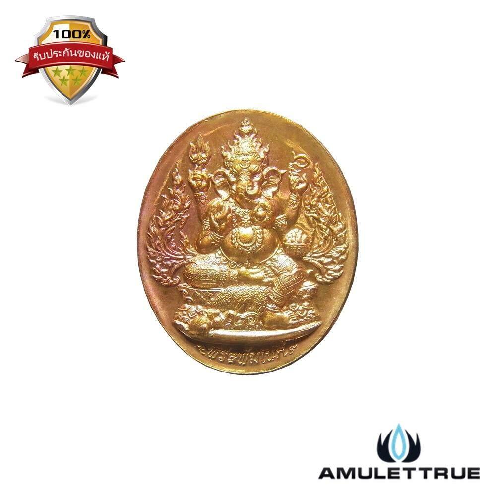 Amulettrue เหรียญพระพิฆเนศ เนื้อทองแดงผิวรุ้ง เลข ๙๒๐ พิมพ์เล็ก รุ่นปฐมฤกษ์สร้างโรงพยาบาล วัดสมานรัตนาราม ปี2556 By Amulettrue.