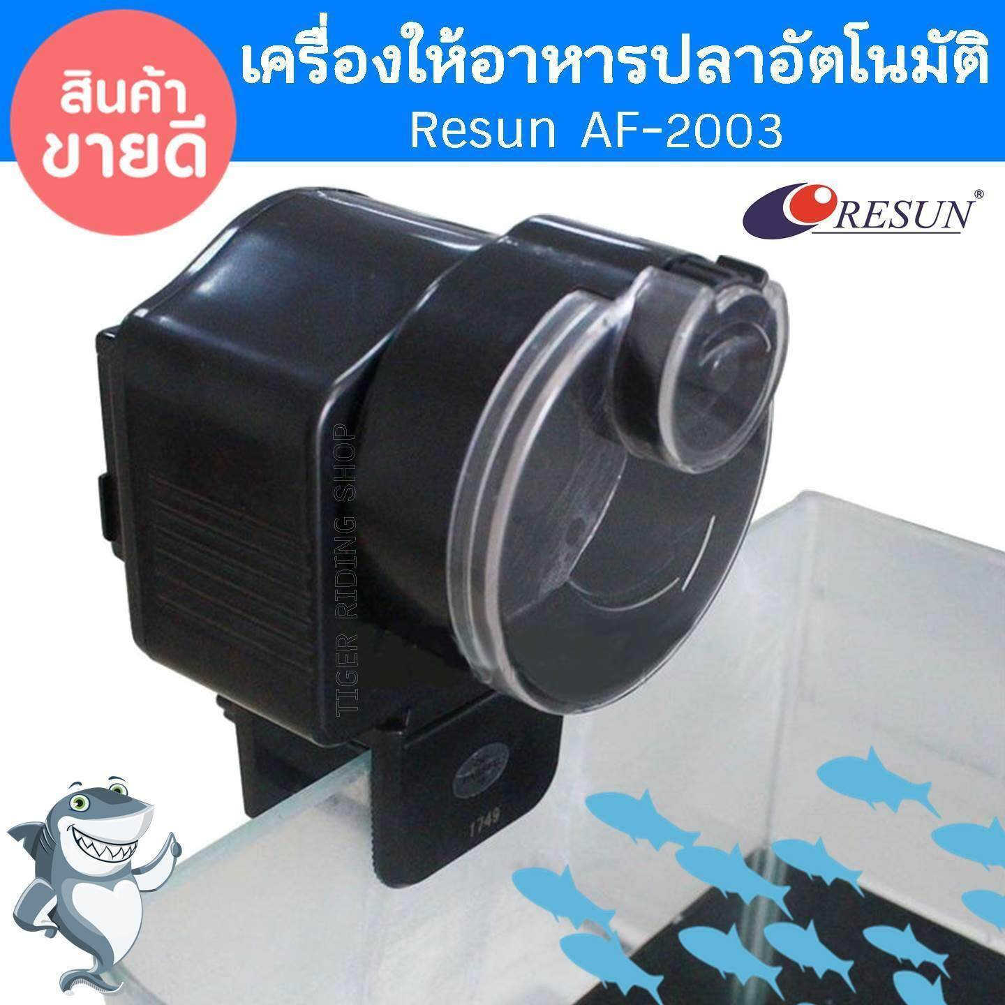 Sell Air Pump Resun Cheapest Best Quality Th Store Af 2003 Auto Feeder Thb 341