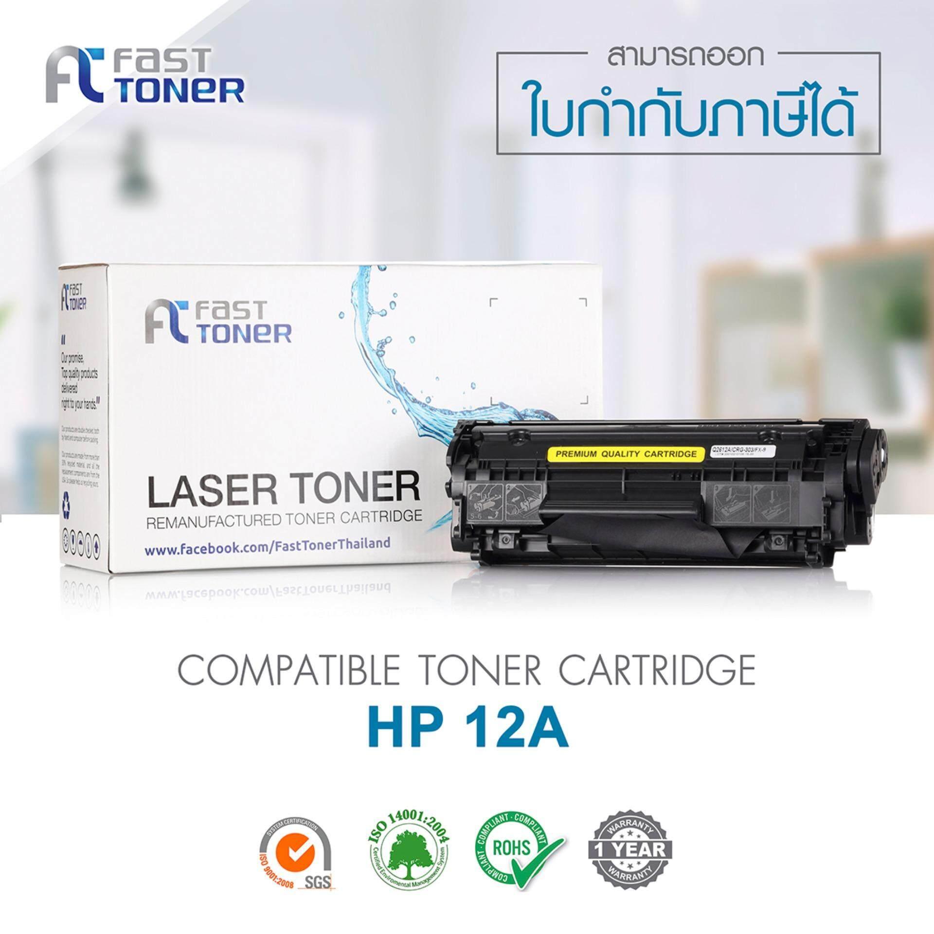 ขาย Fast Toner Hp Laser Toner ตลับหมึกเลเซอร์ 12A รุ่น Q2612A Black ใหม่