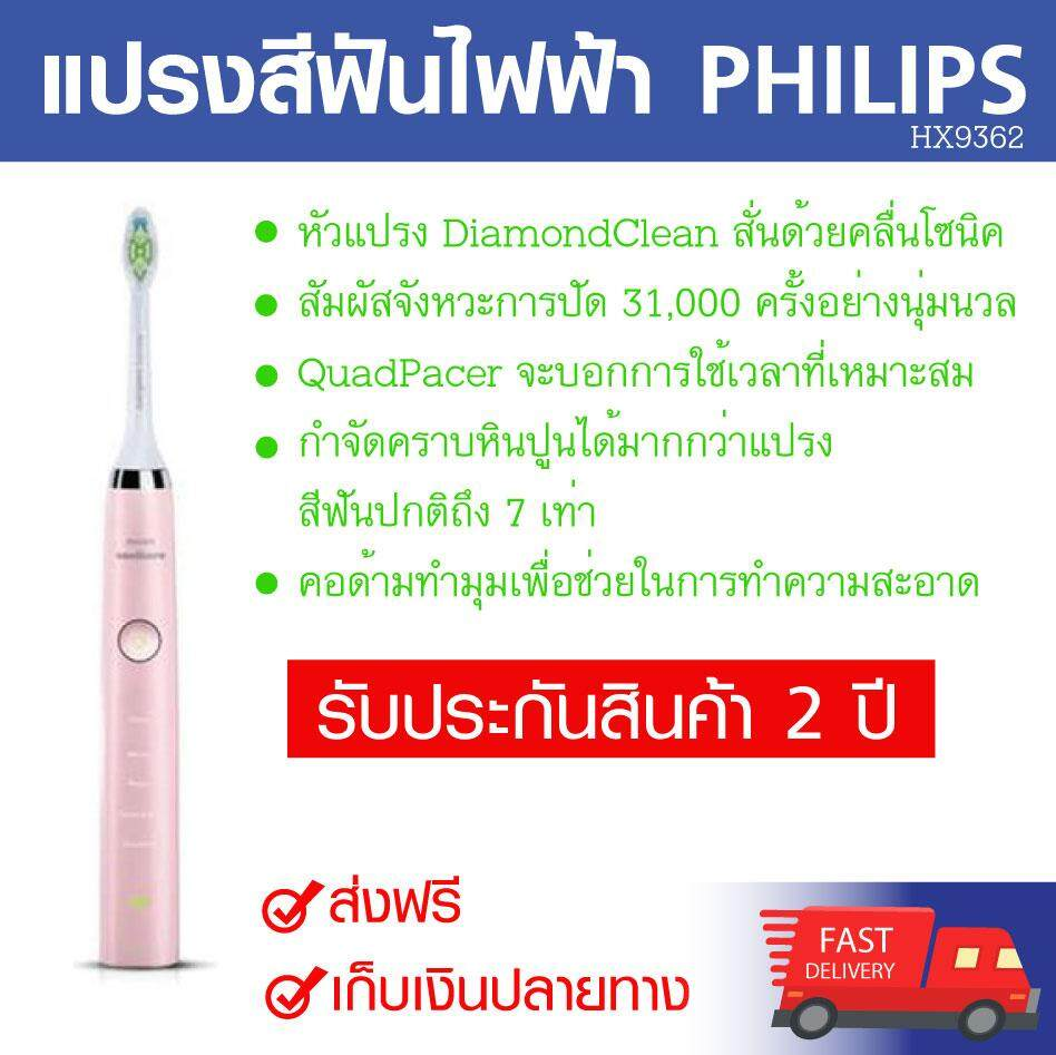 แปรงสีฟันไฟฟ้า รอยยิ้มขาวสดใสใน 1 สัปดาห์ ฉะเชิงเทรา แปรงสีฟันไฟฟ้า PHILIPS ตัวตั้งเวลา กำจัดคราบหินปูน การสั่นด้วยคลื่นโซนิค