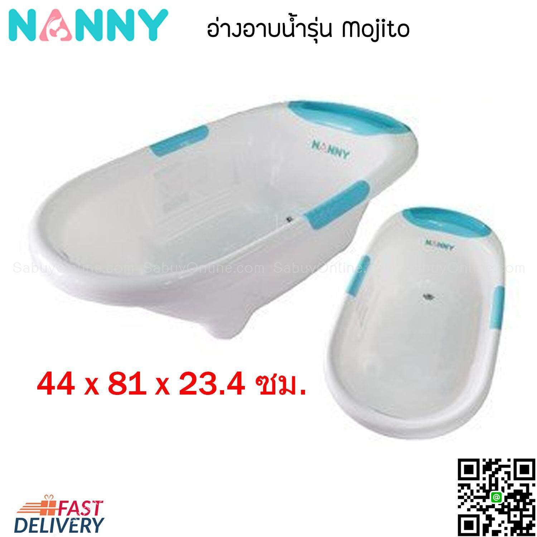 Nanny อ่างอาบน้ำรุ่น Mojito By Kids Shop.