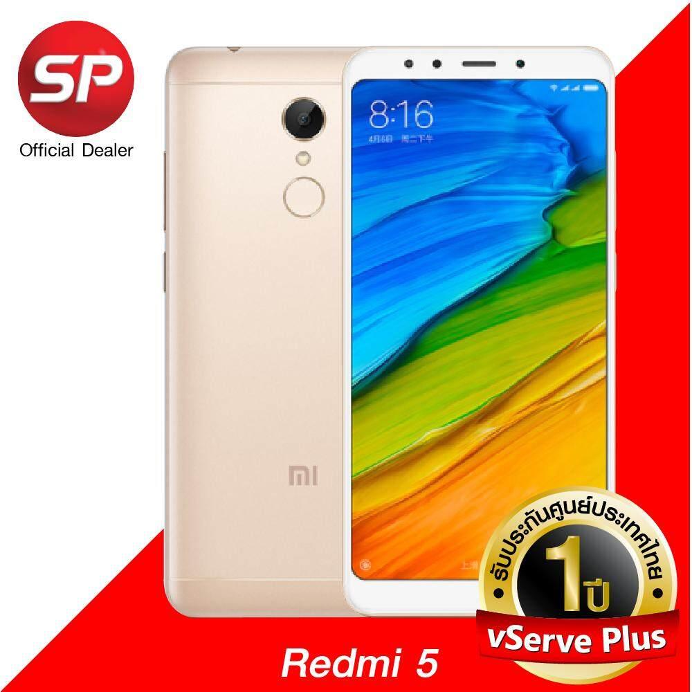 Xiaomi Redmi 5 (3/32GB) พร้อมเคสกันกระแทก [[ รับประกันศูนย์ไทย 1 ปีเต็ม!! ]]
