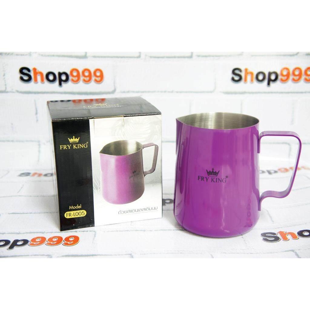 ขาย Shop999 ถ้วยสแตนเลสอเนกประสงค์ รุ่น Jy L005 สีม่วง ถูก