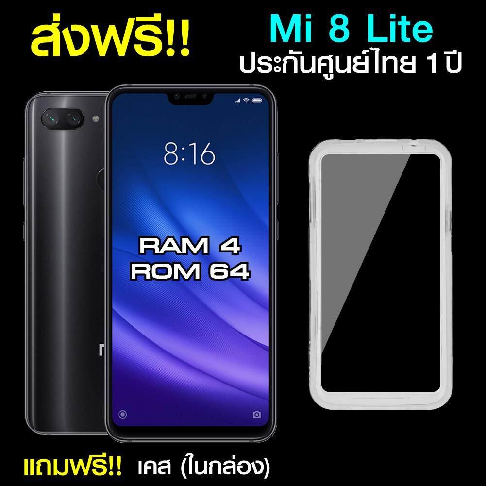 ยี่ห้อนี้ดีไหม  มหาสารคาม 【ใช้คูปองลดเพิ่มอีก】【ส่งฟรี!!】Xiaomi Mi 8 Lite (4/64GB) + พร้อมเคสในกล่อง [[ ประกันศูนย์ไทย 1 ปีเต็ม!! ]] / Shopping D