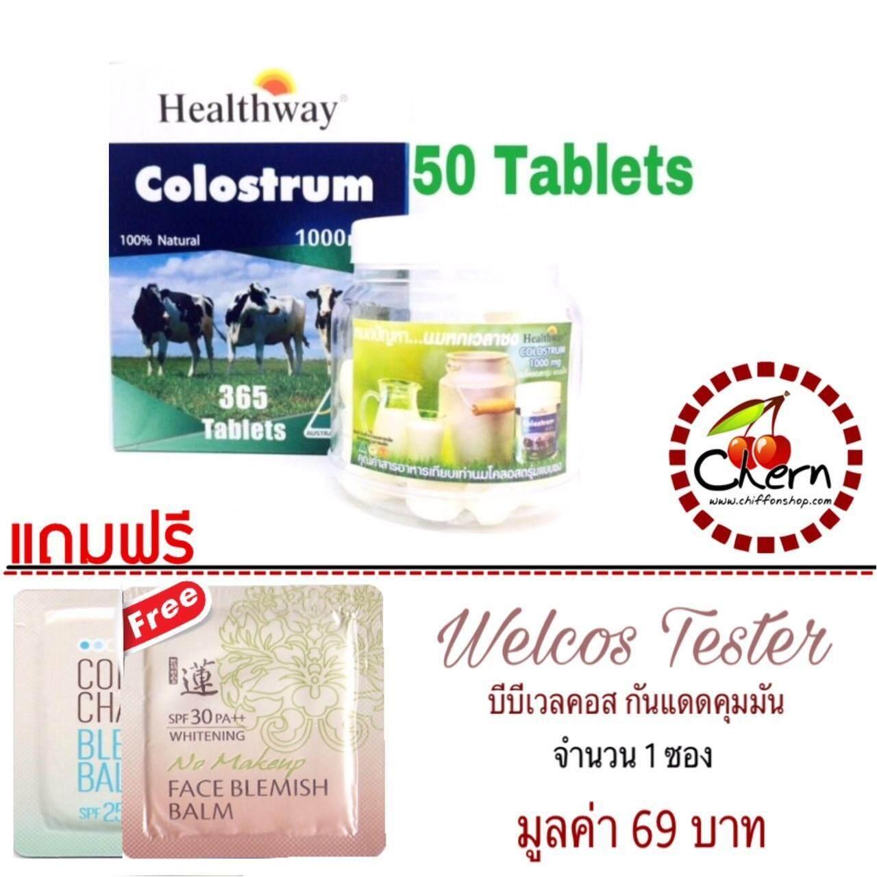ซื้อ Healthway Colostrum Tablets นมอัดเม็ดเพิ่มความสูง 1000 Mg แบ่งขาย 50เม็ด Healthway ถูก