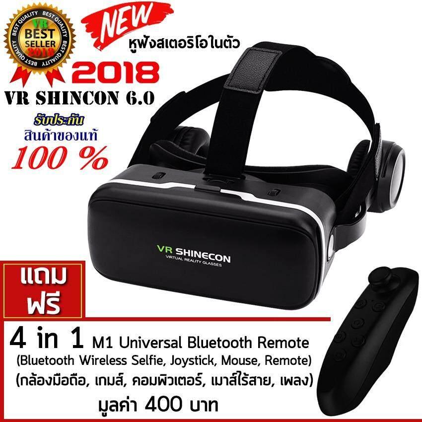 VR Shinecon 6.0 3D VR Glasses with Stereo Headphone Virtual Reality Headset แว่นตาดูหนัง 3D อัจฉริยะ สำหรับโทรศัพท์สมาร์ทโฟนทุกรุ่น (สีดำ) แถมฟรี 4 in 1 Bluetooth Wireless Selfie, Joystick, Mouse ,Remote, Music จำนวน 1 ตัว มูลค่า 400 บาท