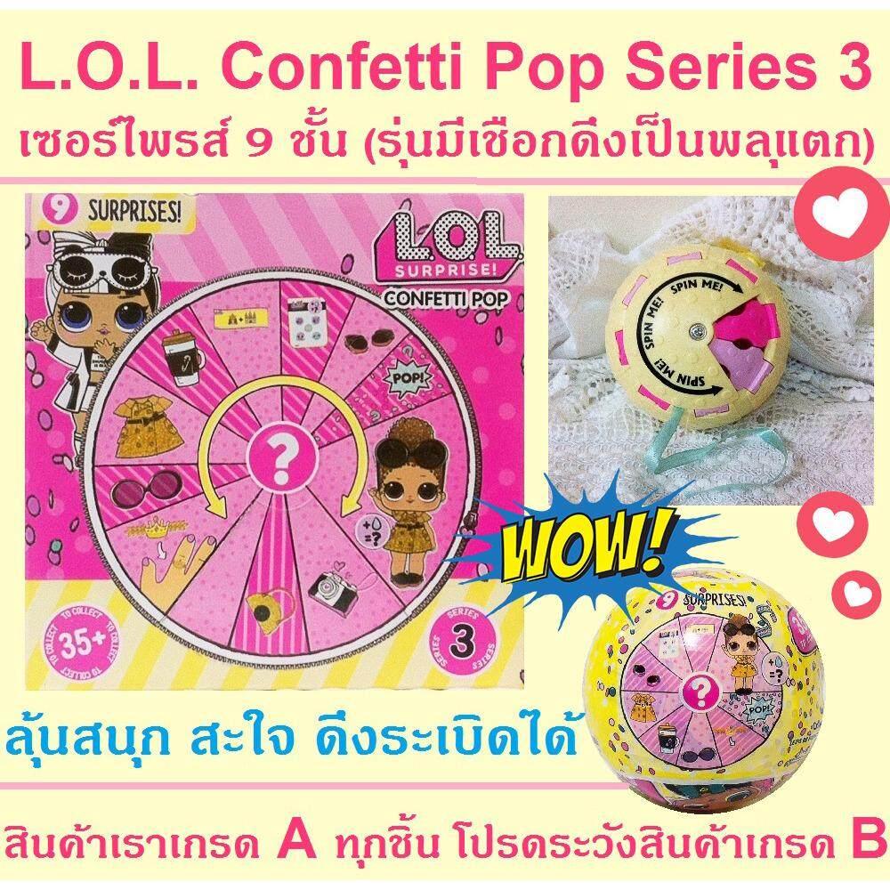 ราคา L O L Confetti Pop Series 3 เซอร์ไพรส์ 9 ชั้น รุ่นมีเชือกดึงเป็นพลุ งานเกรดA มีให้สะสมมากกว่า 35 แบบ ใหม่ล่าสุด