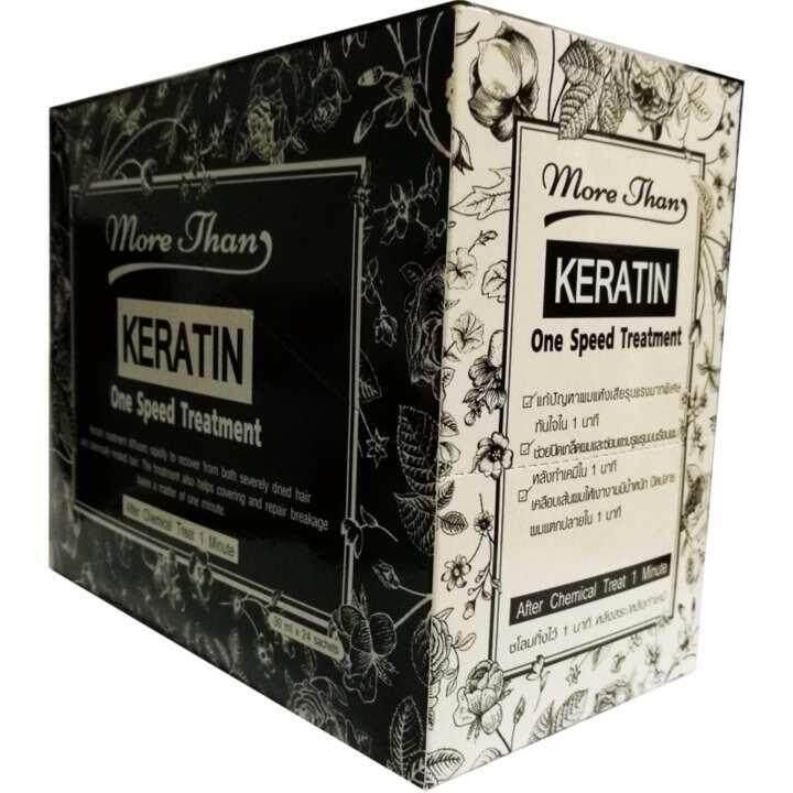 (1กล่อง กล่องละ 24ซอง) More Than Keratin One Speed Treatment  มอร์แดน เคราติน ทรีทเม้นท์บำรุงผม ครีมหมักผม แก้ปัญหาผมเสีย ผมแห้ง แตกปลาย บำรุงผมหลังทำสี (กล่องขาว).