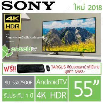 SONY Bravia Android Smart TV 55X7500F 55 4K Ultra HD  HDR / รับประกันศูนย์โซนี่ 1 ปี