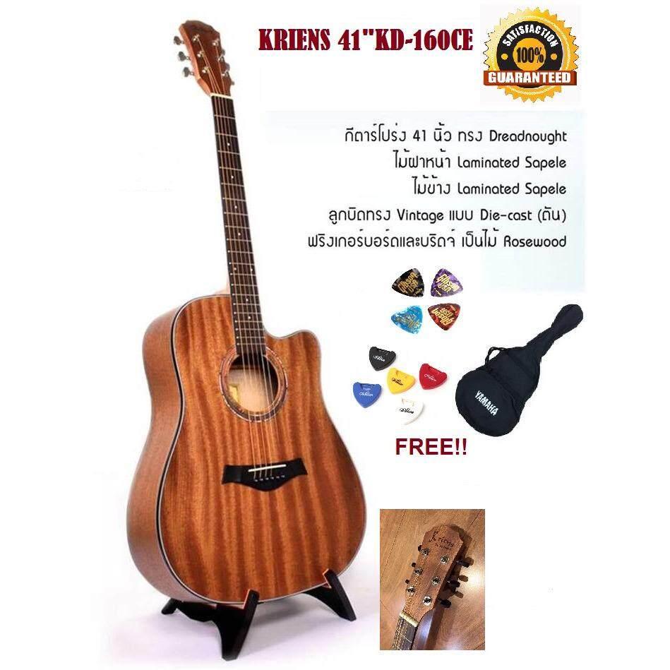 ซื้อ Kriens กีต้าร์โปร่ง 41 นิ้ว รุ่น Kd 160C ไม้มะฮอกกานี มีรีวิว ทรงเว้า หัวลูกบิดพรีเมียม แถมฟรี กระเป๋ากีต้าร์ Yamaha ปิ๊กกีต้าร์ Gibson Usa คาโป้ มูลค่า 1 000 บาN Kriens ถูก