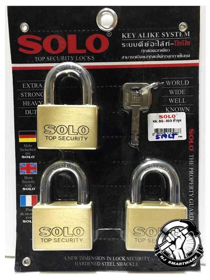 เก็บเงินปลายทางได้ **ส่งฟรี Kerry** SOLO แม่กุญแจทองเหลือง กุญแจคีย์อะไล้ท์ กุญแจล๊อคโซโล แม่กุญแจ3ตัวชุด หูสั้น ทรงเหลี่ยม (รุ่น Key Alike-4507SQ ขนาด 50มม.) ชุดละ 3 ลูก