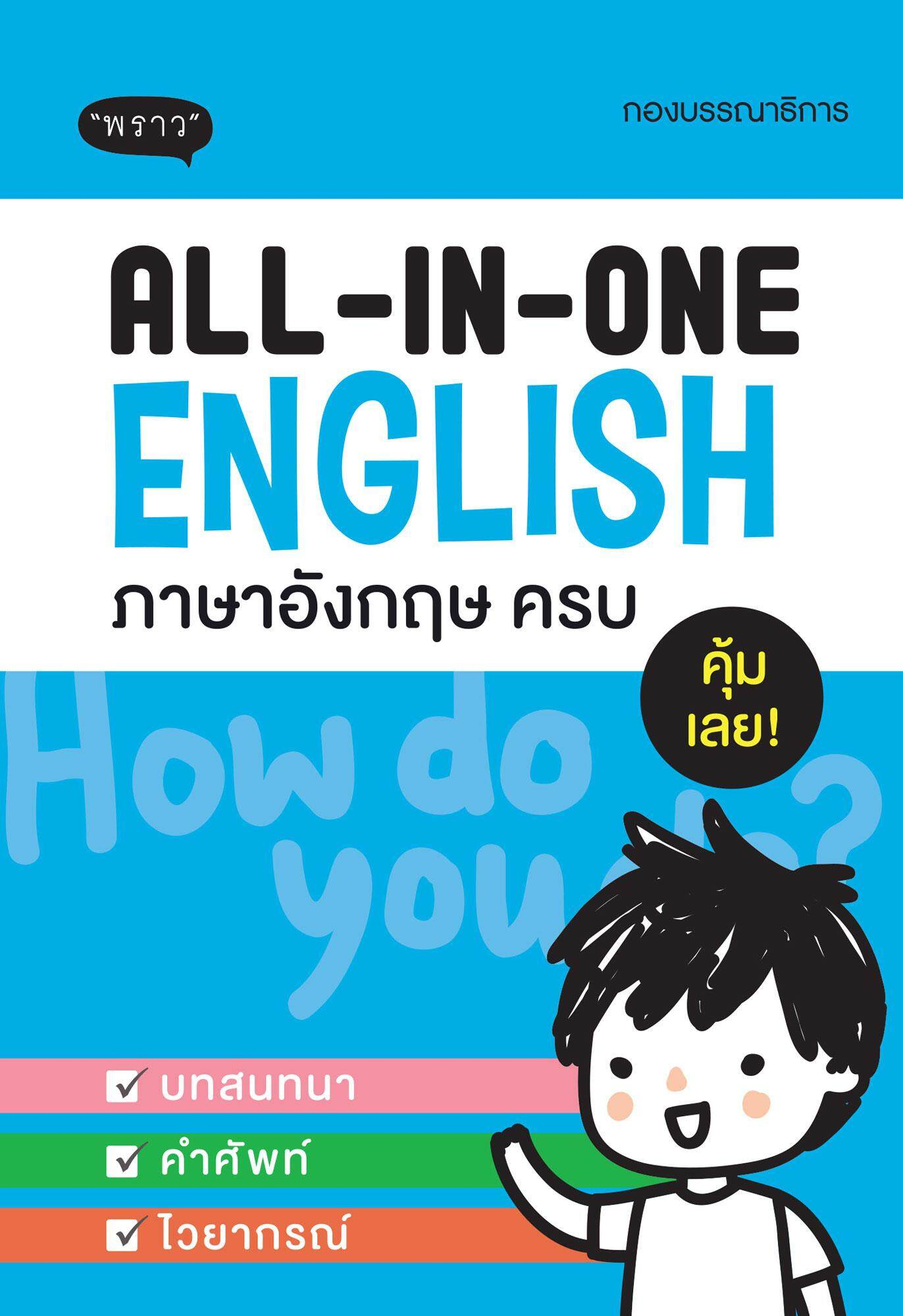 All-In-One English ภาษาอังกฤษครบ By Proud Products.