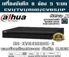 Dahua เครื่องบันทึกกล้องวงจรปิด 8CH XVR-4108HS-X DVR H.265 บันทึกได้นานกว่าเดิม