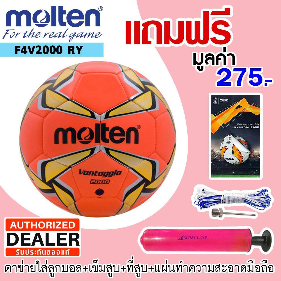 ยี่ห้อไหนดี  MOLTEN ฟุตบอลหนังเย็บ มอลเทน Football MS-TPU F4V2000 RY  แถมฟรี ตาข่ายใส่ลูกฟุตบอล + เข็มสูบลม + สูบมือ SPL รุ่น SL6 สีชมพู + แผ่นทำความสะอาดมือถือ