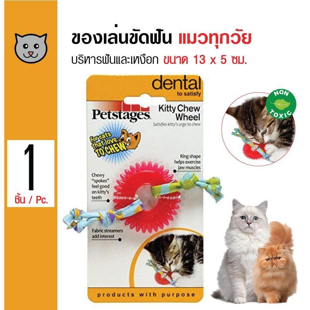 ทบทวน ที่สุด Petstages Kitty Chew ของเล่นแมว ของเล่นขัดฟันแมว บริหารฟันและเหงือก ปลอดภัย สำหรับแมวทุกวัย ขนาด 13X5 ซม