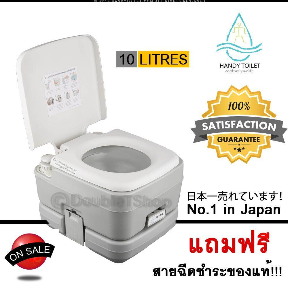 ราคา สุขภัณฑ์เคลื่อนที่ Handy Toilet ขนาด 10 ลิตร รุ่นล่าสุด 2018 ระบบทำความสะอาด 3 ทาง พิเศษ ฟรี สายฉีดชำระ เป็นต้นฉบับ