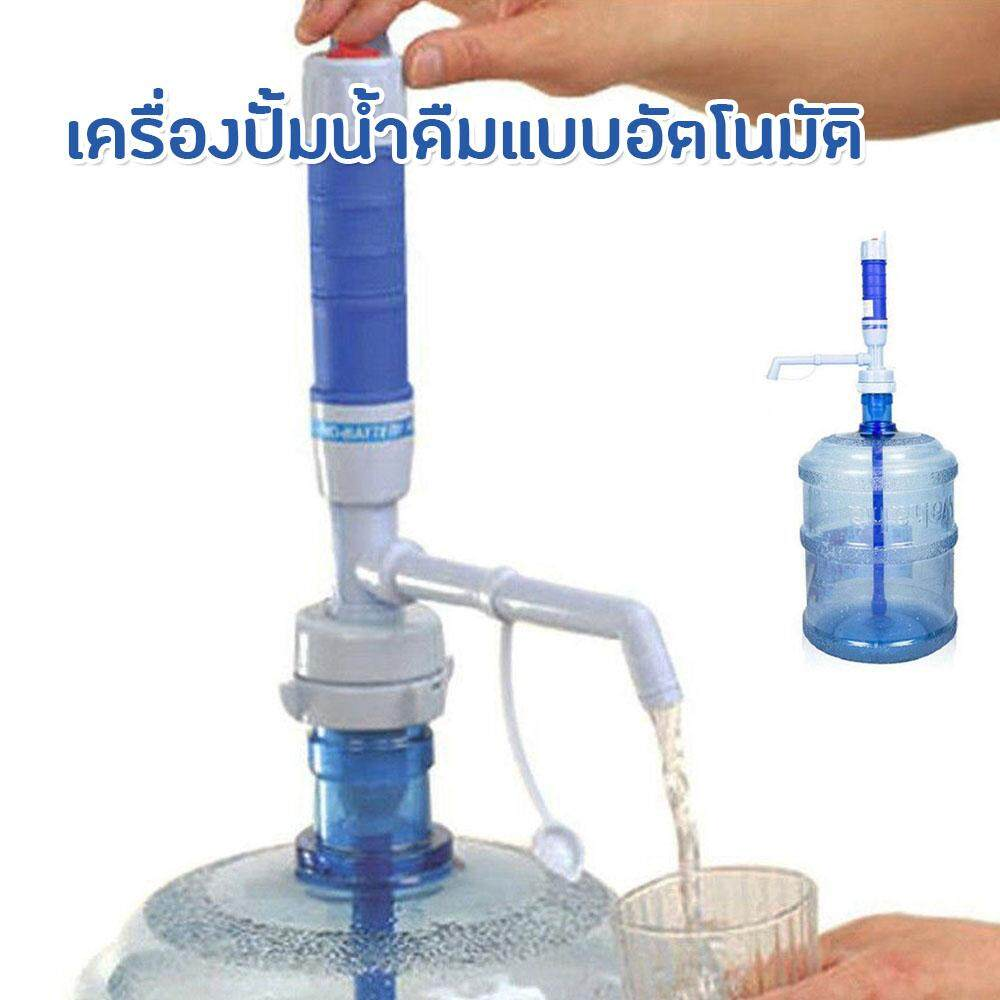 เครื่องปั๊มน้ำ ปั๊มน้ำ เครื่องปั้มน้ำดื่มแบบอัตโนมัติ พร้อมสวิทช์เปิดปิด แบบใส่ถ่าน สำหรับแกลลอนน้ำดื่ม เครื่องสูบน้ำ Water Pump By Hot House.