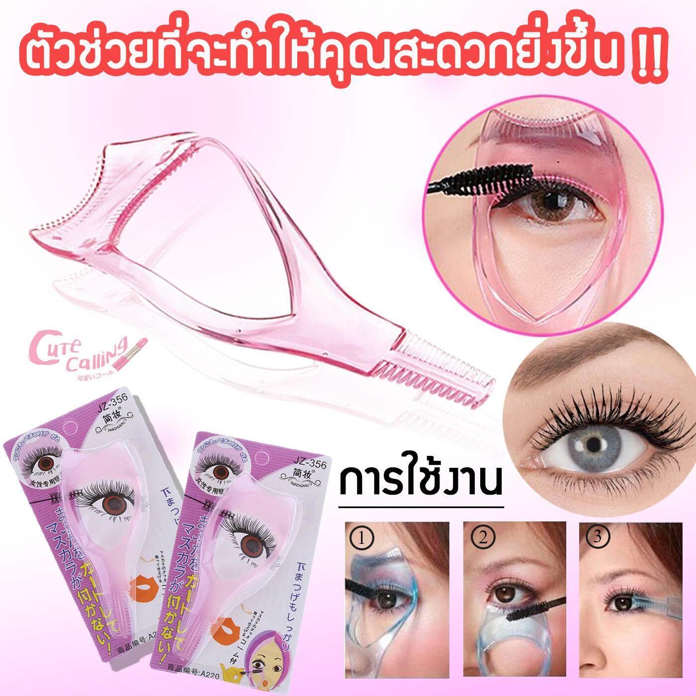Japan Eyelash Baffle อุปกรณ์ช่วยปัดมาสคาร่า ขนตายาวหนา เรียงเส้นสวย ไม่เลอะขอบตา (สีชมพู) image
