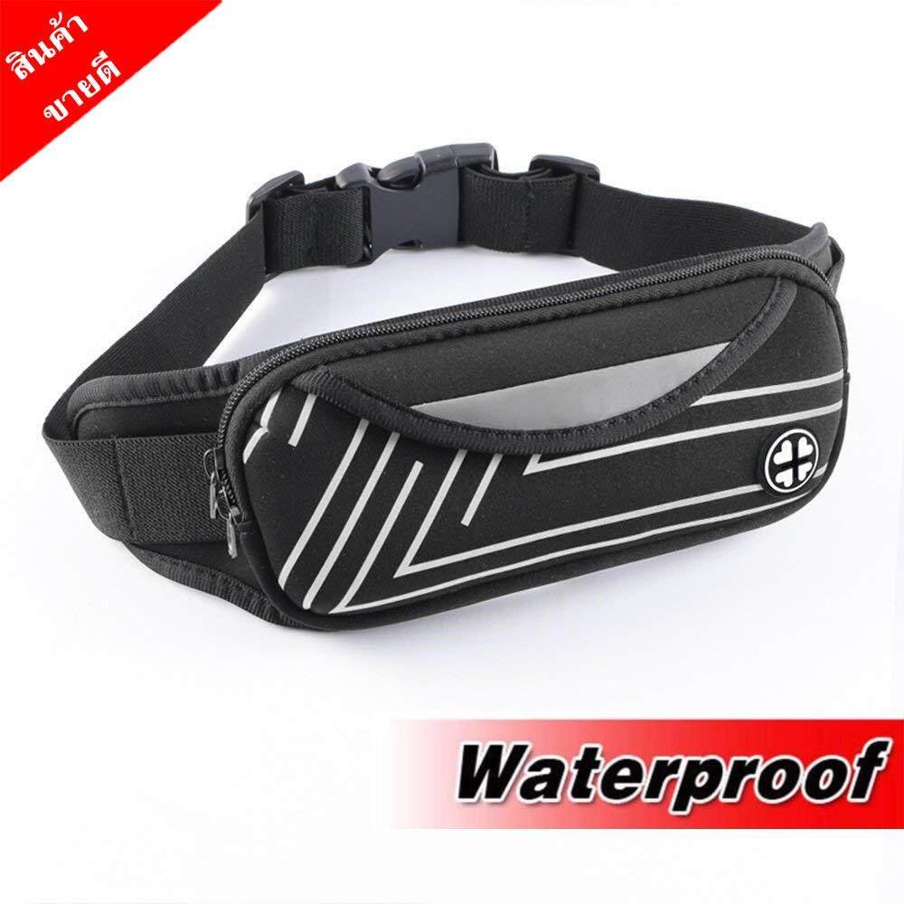 กระเป๋าคาดเอว กระเป๋าวิ่ง กระเป๋าใส่โทรศัพท์ กระเป๋ากีฬาแบบสายคาดเอวใส่โทรศัพท์มือถือกันน้ำได้ กระเป๋าคาดเอวใส่วิ่งออกกำลังกาย Waterproof Sport Running Belt Pack Sports Running Waist Pack, Outdoor Sweatproof Reflective Running Bag By Lifetosleep.