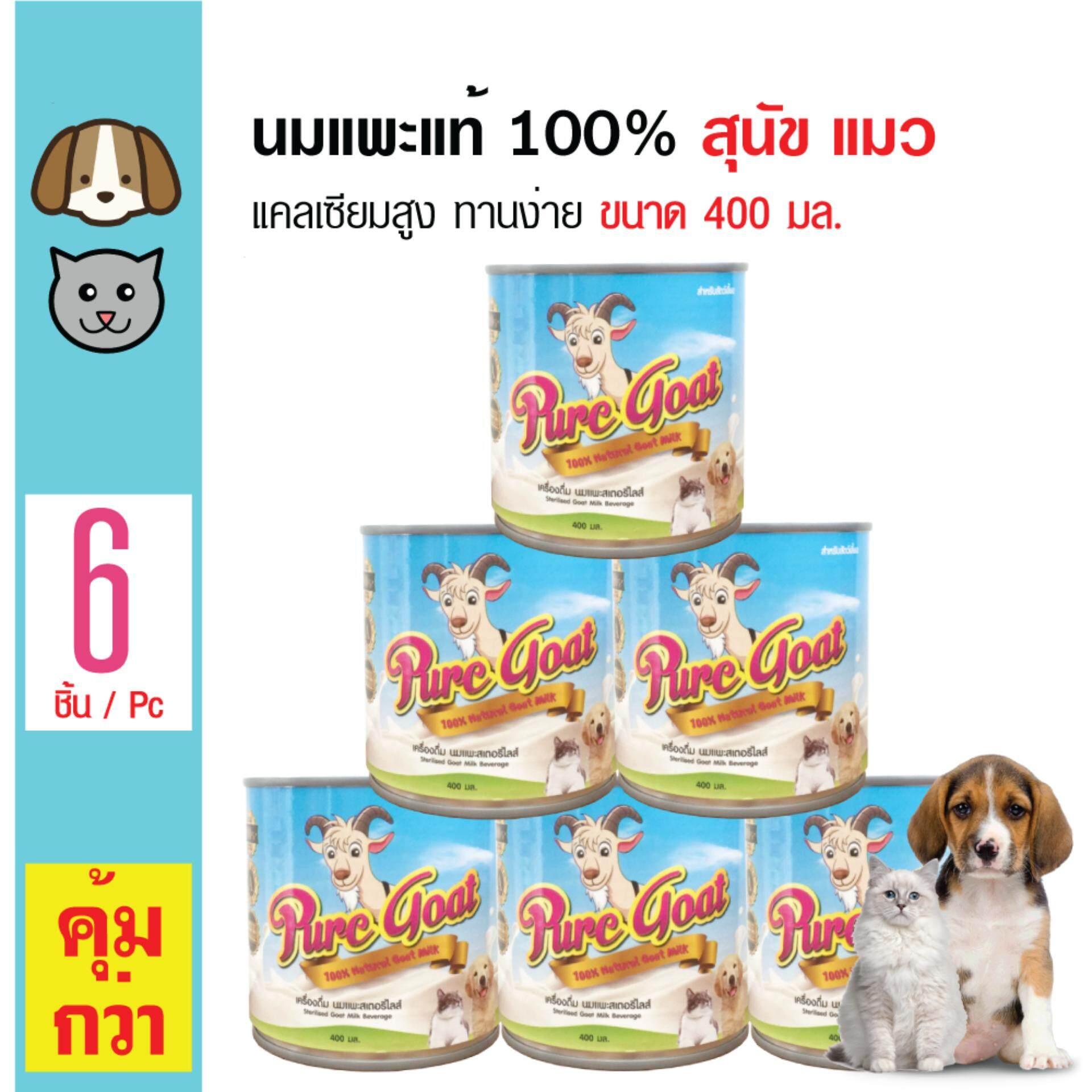 ราคา Pure Goat นมแพะแท้ 100 เสริมแคลเซียม ทานง่าย สำหรับสุนัขและแมว ขนาด 400 มล X 6 กระป๋อง