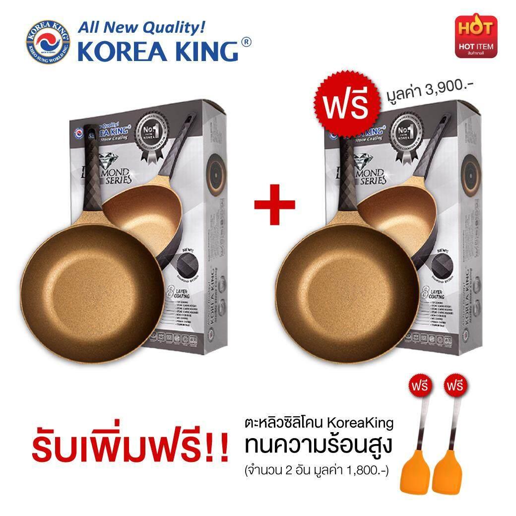 ซื้อ กระทะ โคเรีย คิง รุ่นใหม่ สีทอง ขนาด 28 Cm ซื้อ 1 แถมฟรี 1 ตะหลิวโคเรียคิง 2 อัน Korea King ถูก
