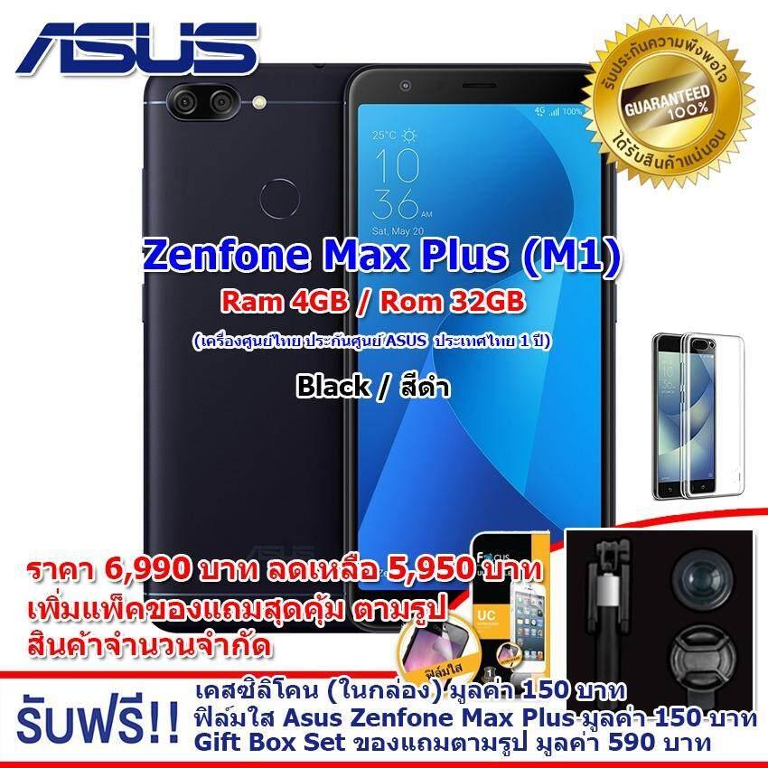 ซื้อ Asus Zenfone Max Plus M1 Zb570Tl เครื่องใหม่ ประกันศูนย์ไทย 1ปี ถูก ไทย