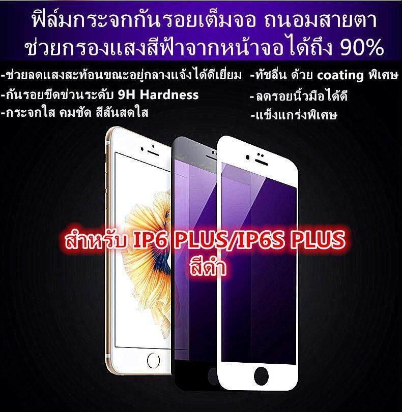 ลดสุดๆ ฟิล์มกระจกไอโฟน6 PLUS/6S PLUS(IPHONE6PLUS/6S PLUS) เต็มจอสีดำ (มีของพร้อมส่งค่ะ จัดส่งฟรีkerry ลูกค้าจะได้รับสินค้าภายใน 1-3 วัน)