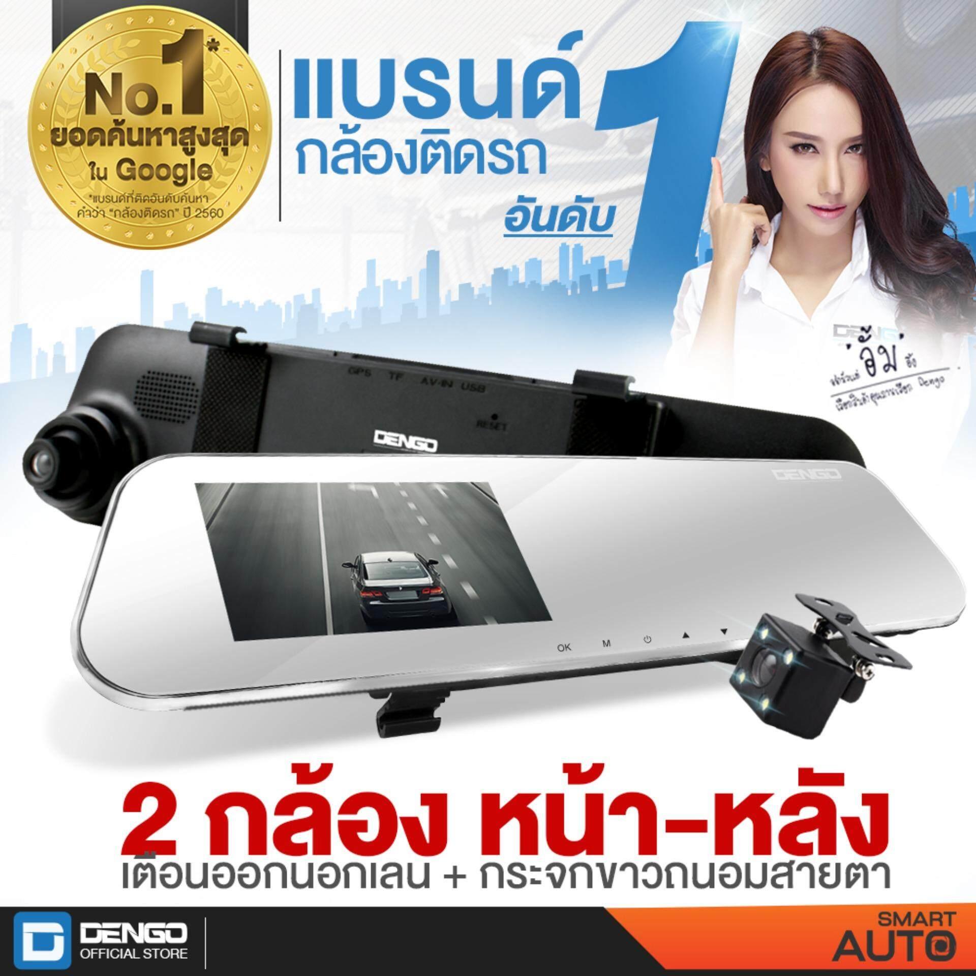 DENGO Smart Auto (Silver) กล้องติดรถยนต์ 2 กล้องหน้า-หลัง เตือนออกนอกเลน เพิ่มความปลอดภัย กระจกขาวใส ไม่ทำร้ายสายตา