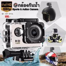 65Smarttools กล้องติดหมวกกันน็อคกันน้ำ Sport Cam Full HD สีขาว (Sports / Action Camera)