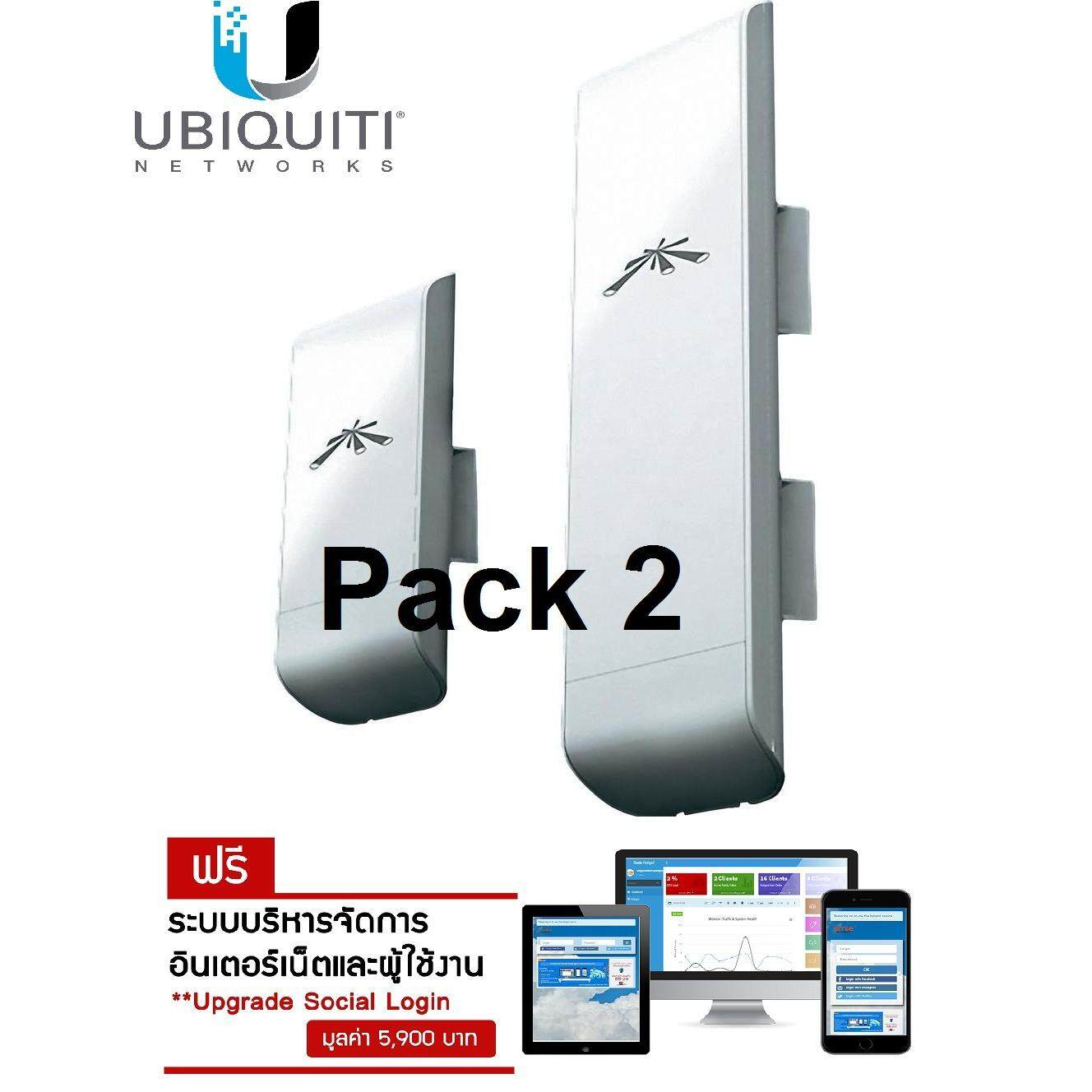 Ubiquiti Nanostation Loco M2 Pack 2 2 4Ghz 150Mbps 802 11B G N Free Smile Hotspot No Monthly Fee Suitable For Use With Mikrotik ใหม่ล่าสุด