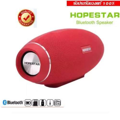 ขาย Hopestar H20 Bluetooth Speakers ลำโพงบลูทูธแบบพกพา เสียงเบสกระหึ่ม สามารถใช้เป็น Powerbank ได้ ถูก