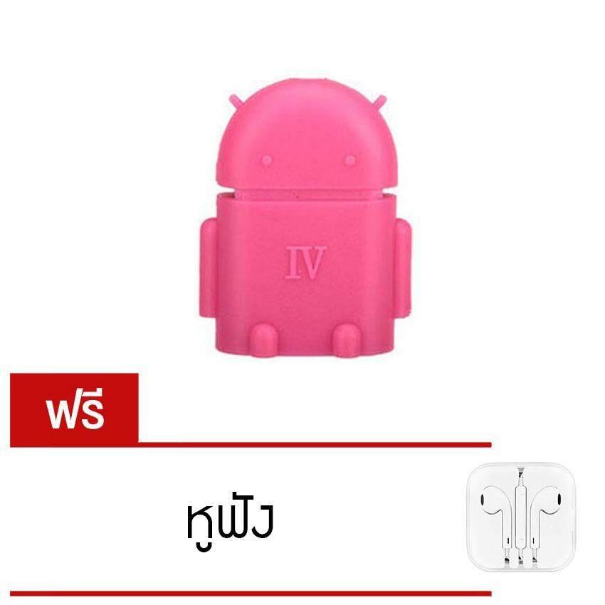ส่วนลด Elit Usb On The Go Otg สำหรับต่อ เข้าสมาร์ทโฟน แท็บเล็ต Mini รูป Robot Android Pink แถมฟรี หูฟัง