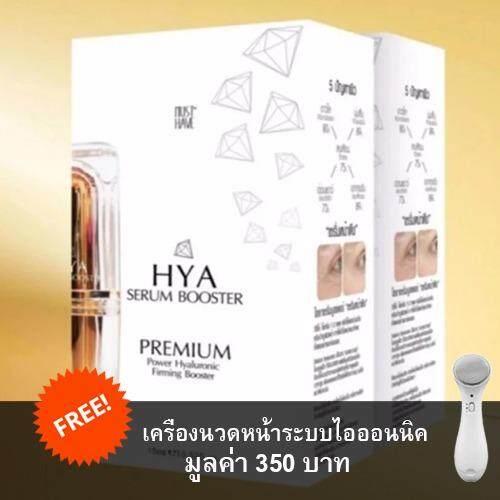 ซื้อ ไฮยาเซรั่ม Hya Serum Booster 2 ขวด แถมเครื่องนวดหน้า ถูก